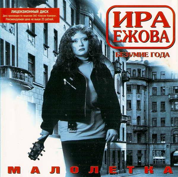 Ежова Ира - Малолетка 1997(flac)