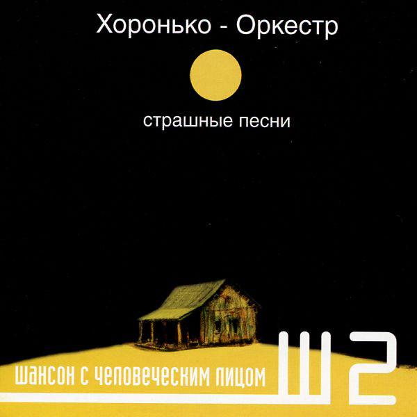 Хоронько Оркестр – Страшные Песни 2002(192)