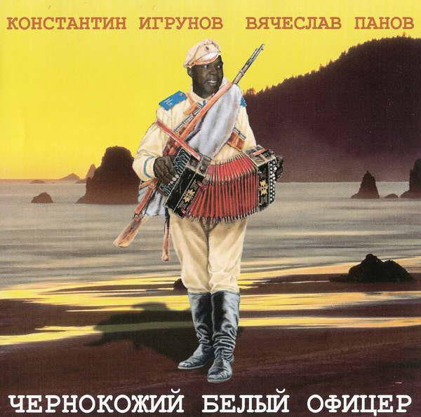 Игрунов Константин и Панов Вячеслав - Чернокожий белый офицер 2007(320)