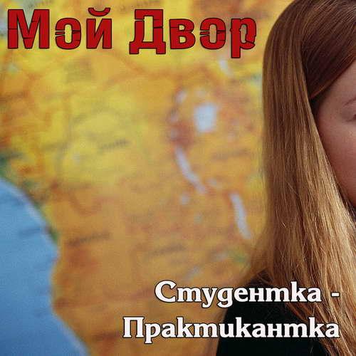 Мой Двор - Студентка - практикантка 2014(320)