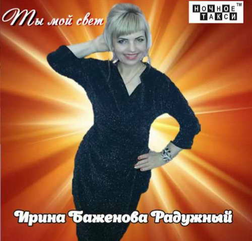 Баженова Ирина – Ты мой свет 2018(320)