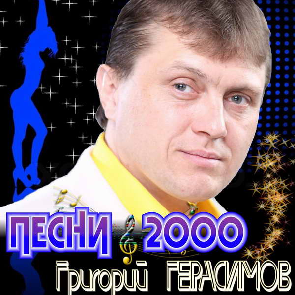 Герасимов Григорий - 2017 - Песни 2000 (320)