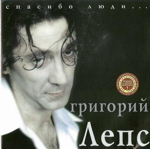 Лепс Григорий - Спасибо люди 2000(flac)