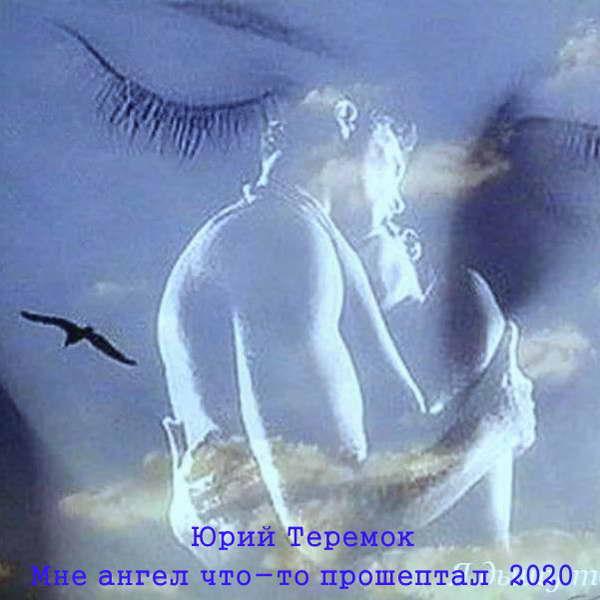 Теремок Юрий 2020 - Мне ангел что-то прошептал (320)