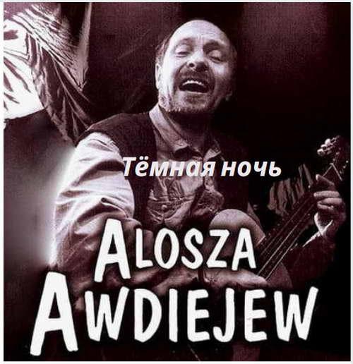 Авдеев Алексей - Тёмная ночь(128)