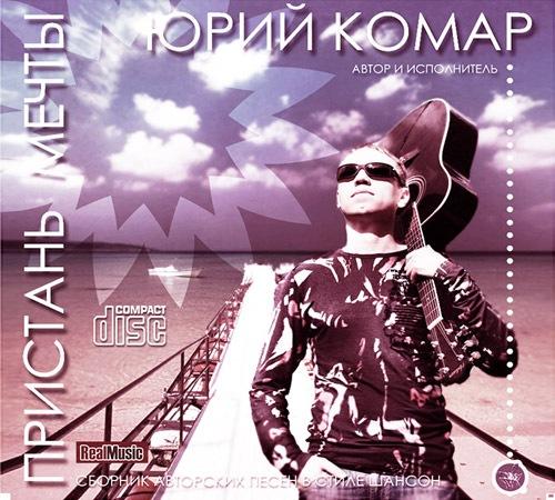 Комар Юрий - Пристань мечты 2012(VBR-320)