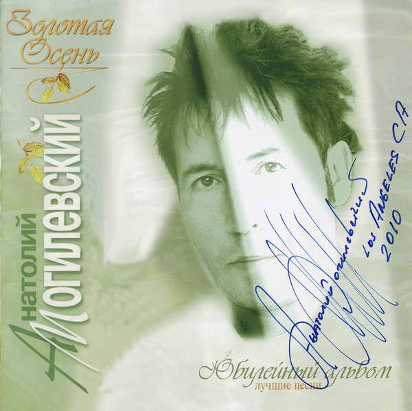 Могилевский Анатолий - Золотая осень 2003(flac)