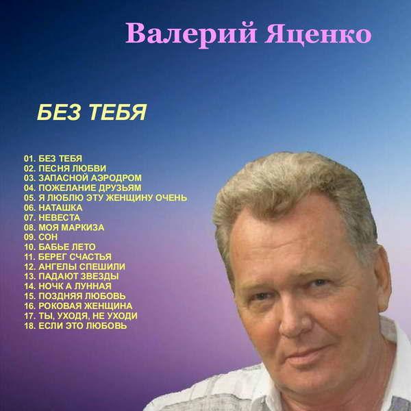 Яценко Валерий - Без тебя 2019(320)