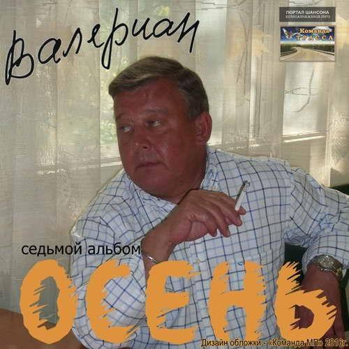 Валериан - Осень (7-й альбом) 2008(VBR)