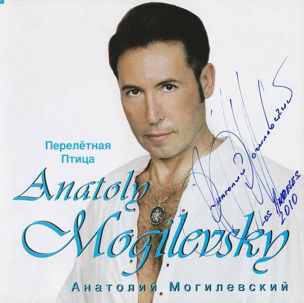 Могилевский Анатолий - Перелётная птица 1998(flac)