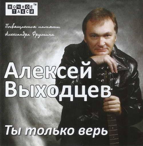 Выходцев Алексей – Ты только верь 2017(320)