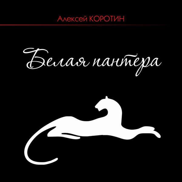 Коротин Алексей - Белая пантера 2017(320)
