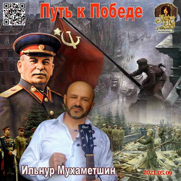 Мухаметшин Ильнур - 2021. 05. 09. - Путь к Победе Стихи разных авторов) (256)