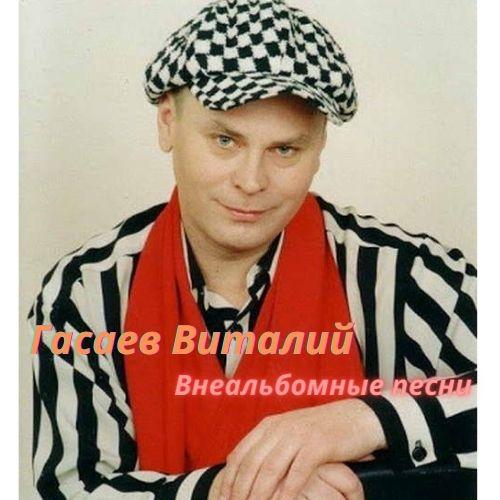 Гасаев Виталий - Внеальбомные песни (64-320)