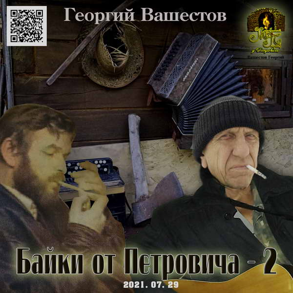 Вашестов Георгий - Байки от Петровича 2 2021(320)