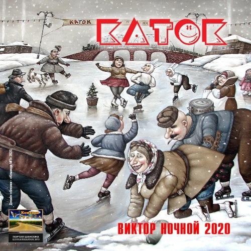 Ночной Виктор - Каток 2020(320)