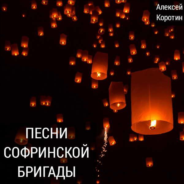 Коротин Алексей - Песни софринской бригады 2017(320)