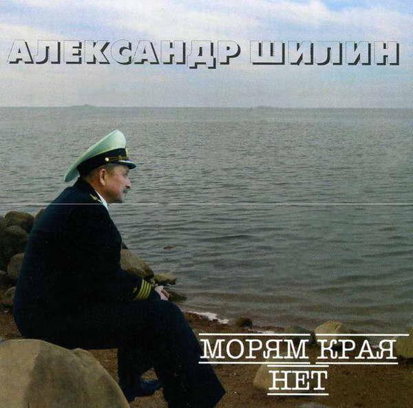 Шилин Александр - Морям края нет 2008(320)