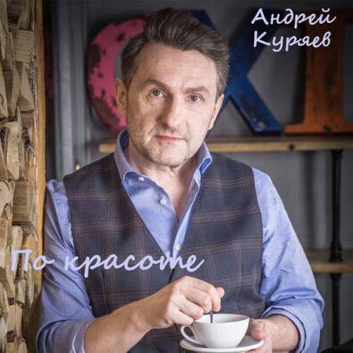 Куряев Андрей - По красоте 2018(320)