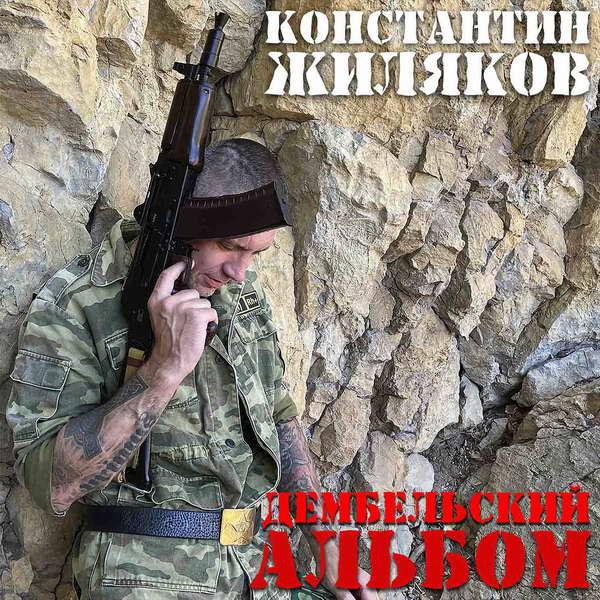 Жиляков Константин - Дембельский Альбом 2020 (flac)
