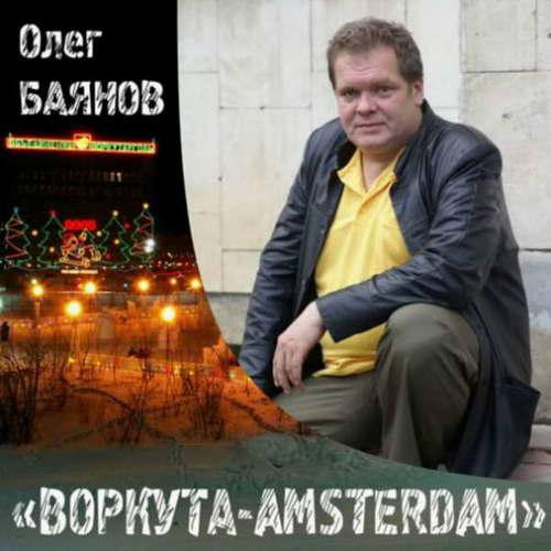 Баянов Олег - Воркута - Amsterdam 2009 (flac)