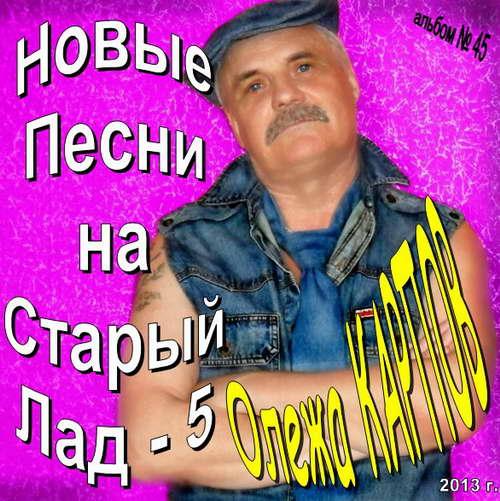 Карпов Олежа - Новые песни на старый лад - 5 (45-й альбом) 2013(256)