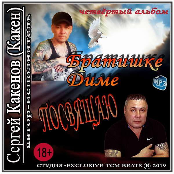 Какенов (Какен) Сергей - Братишке Диме посвящаю 2019 (320)