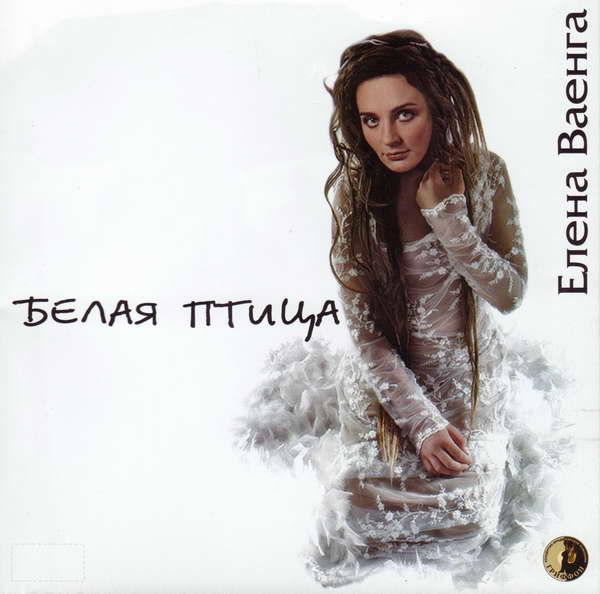 Ваенга Елена - Белая птица 2005(flac)