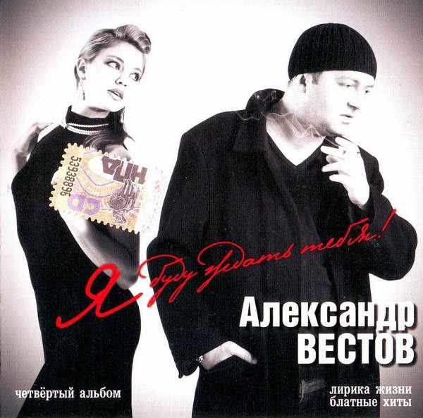 Вестов Александр - Я буду ждать тебя 2007(flac)