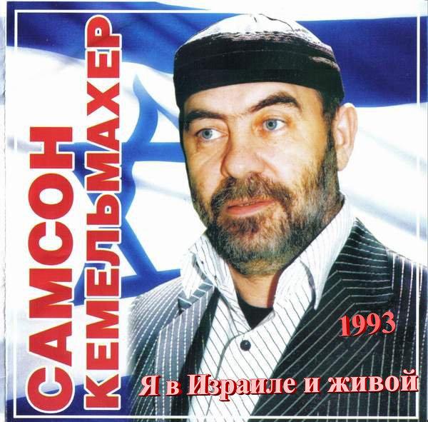 Кемельмахер Самсон - Я в Израиле и живой 1993(320)