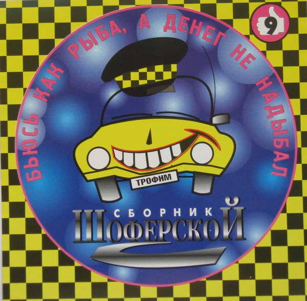 Сборник - Шоферской-9 2002(320)