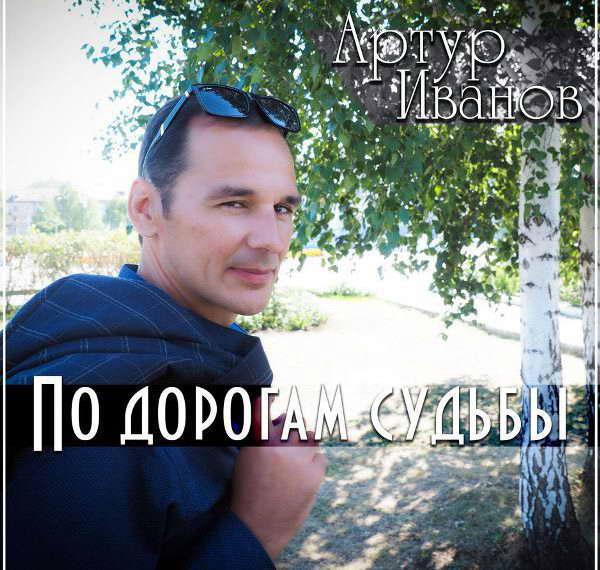 Иванов Артур – По дорогам судьбы 2018(320)