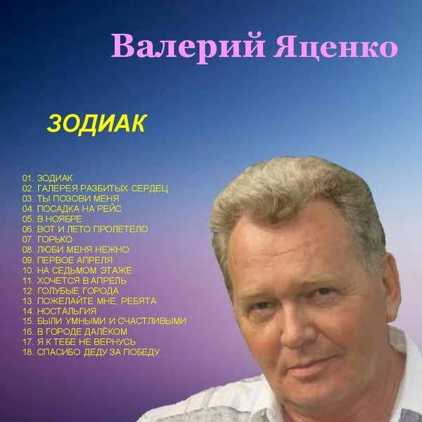 Яценко Валерий - Зодиак 2021(320)