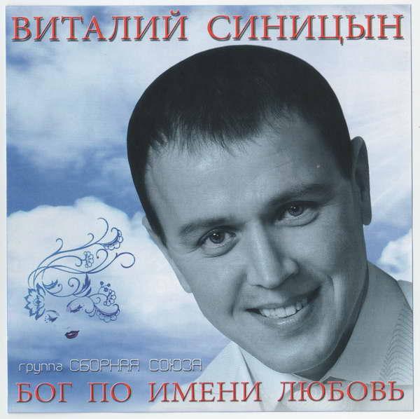 Сборная Союза гр. - Бог по имени любовь 2013(320)
