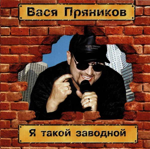 Пряников  Вася - Я такой заводной 1999(flac)