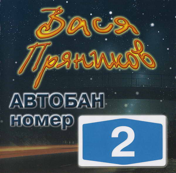 Пряников Вася - Автобан номер 2 2002(flac)