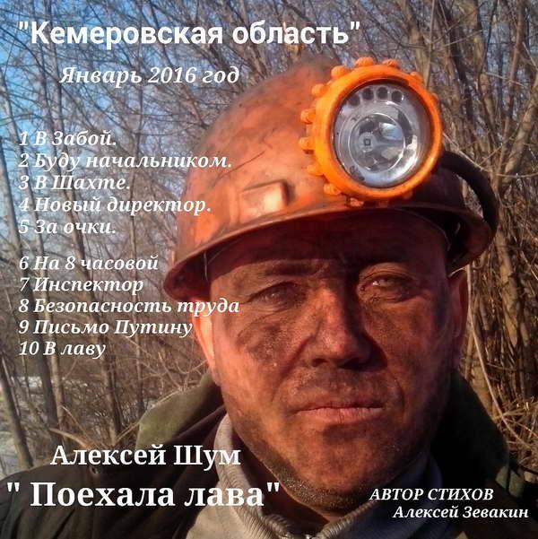 Шум Алексей - Поеха лалава 2016 и Старое письмо 2018 - Поиск полного альбома