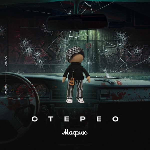 Мафик - Стерео 2021(320)