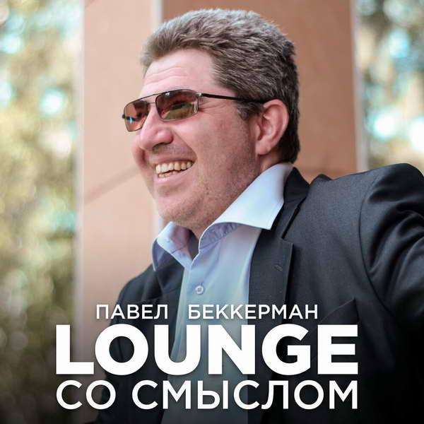 Беккерман Павел - Lounge со смыслом 2021(320)