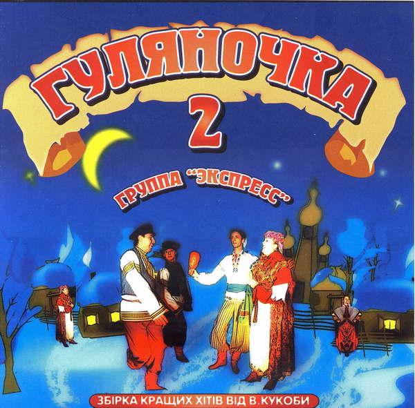 Экспрес Гр. – Гуляночка-2 2008(320)