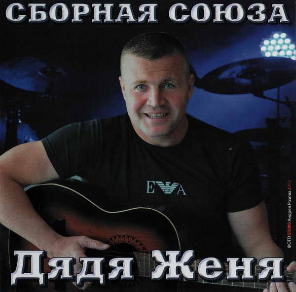 Сборная Cоюза гр. - Дядя Женя 2013(320)