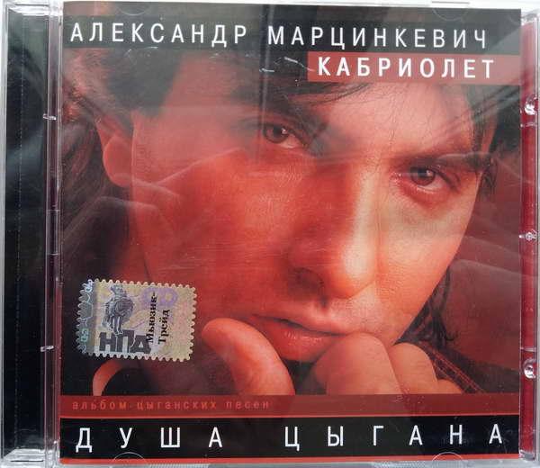 Кабриолет - Душа цыгана 2002-2006(320)