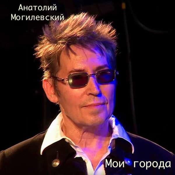Могилевский Анатолий - Мои города 2021(320)