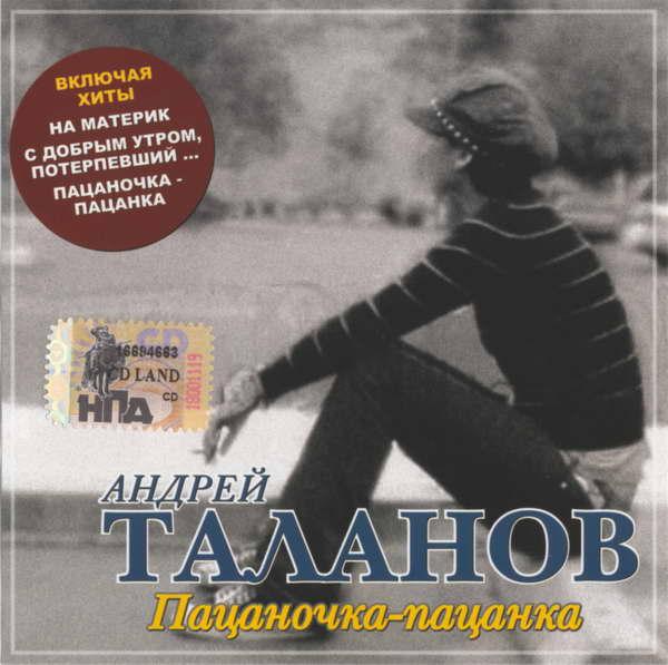 Таланов Андрей - Пацаночка-пацанка 2006 (flac)