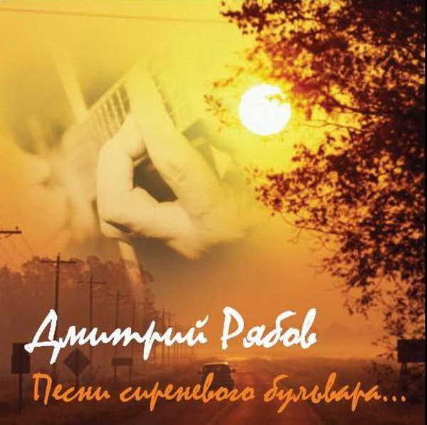 Рябов Дмитрий - Песни сиреневого бульвара 2009(128-320)