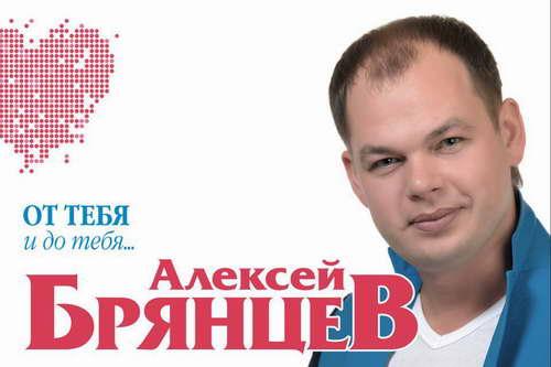 Брянцев Алексей – От тебя и до тебя 2017(320)