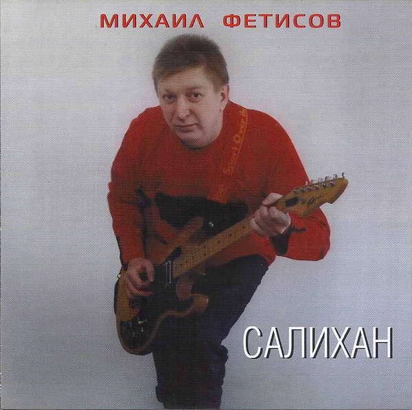 Фетисов Михаил - Салихан 2004(320)