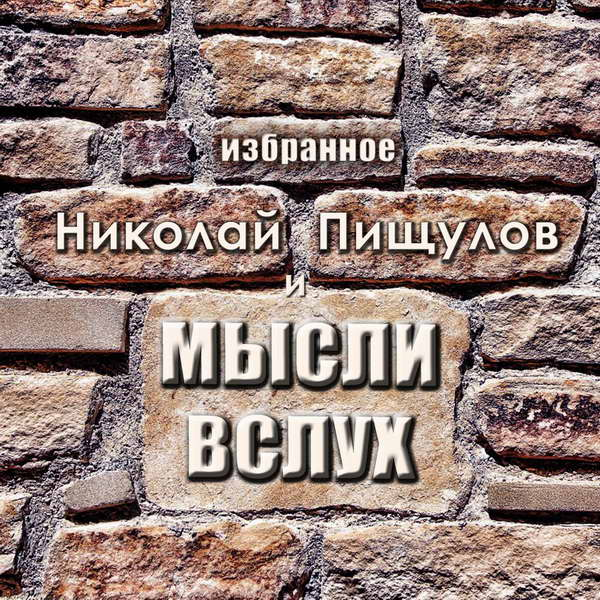 Пищулов Николай & Мысли Вслух - Избранное 2017(320)