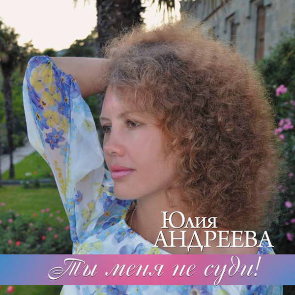 Андреева Юлия - Ты меня не суди! 2016(320)