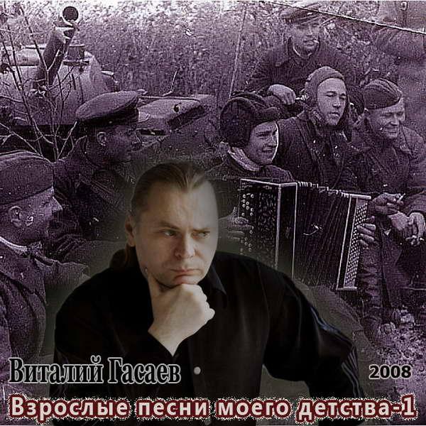 Гасаев Виталий - Взрослые песни моего детства - 1 2008(128-192)